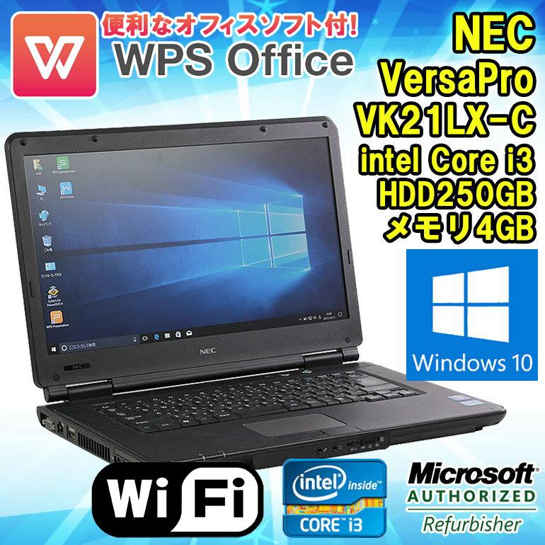 ★最安挑戦!★ 無線LAN内蔵! WPS Office付 【中古】 ノートパソコン NEC VersaPro VX-C VK21LX-C Windows10 Pro Core i3 2310M 2.10GHz メモリ4GB HDD250GB DVD-ROM HDMI 初期設定済 送料無料 (一部地域を除く)