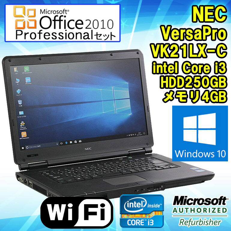 ★最安挑戦!★ 無線LAN内蔵! Microsoft Office Professional 2010セットWPS Office付 【中古】 ノートパソコン NEC VersaPro VX-C VK21LX-C Windows10 Pro Core i3 2310M 2.10GHz メモリ4GB HDD250GB DVD-ROM HDMI 初期設定済 送料無料 (一部地域を除く)