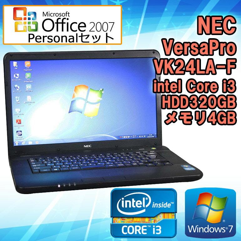 パワポ付! Microsoft Office Personal 2007セット 【中古】 NEC VersaPro タイプVA-F VK24LA-F Windows7 Core i3 3110M 2.40GHz メモリ4GB HDD320GB DVD-ROMドライブ 初期設定済 送料無料(一部地域を除く)