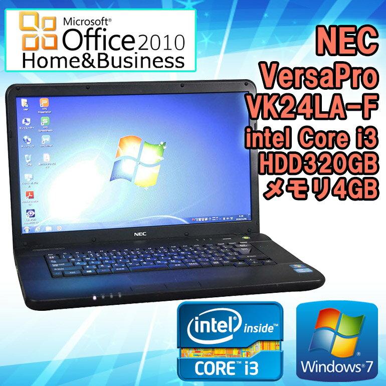 Microsoft Office Home & Business 2010 セット 【中古】 NEC VersaPro タイプVA-F VK24LA-F Windows7 Core i3 3110M 2.40GHz メモリ4GB HDD320GB DVD-ROMドライブ 初期設定済 送料無料(一部地域を除く)