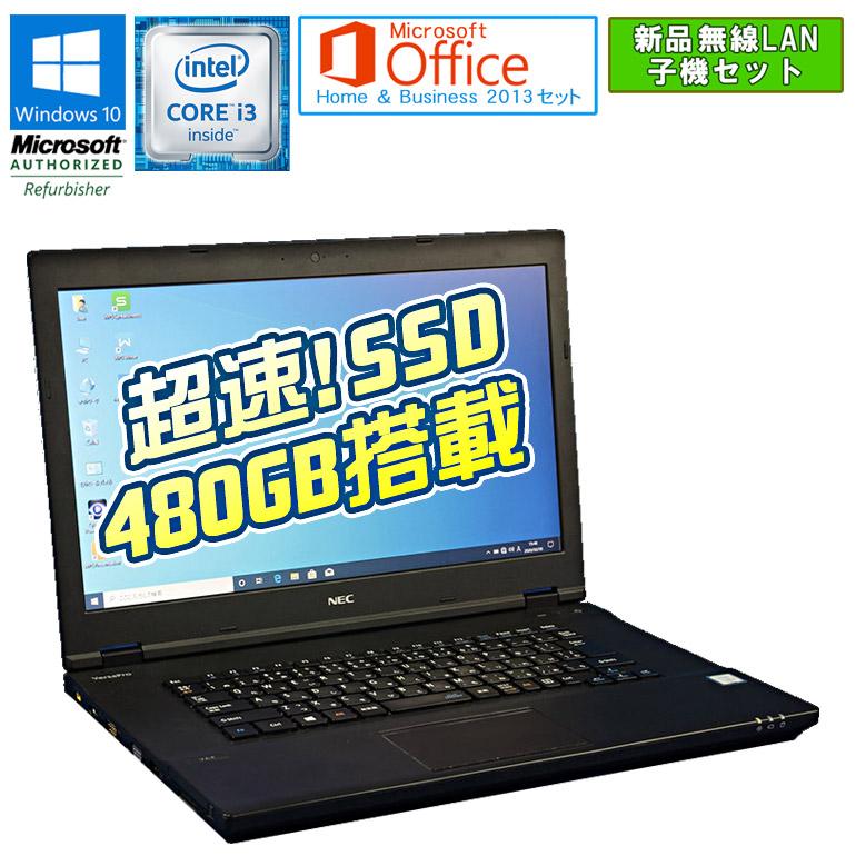 ワード エクセル アウトルック パワーポイントが使えるマイクロソフトオフィス2013付 中古パソコン NEC 90日保証 送料無料 ※一部地域を除く 在庫わずか Microsoft 贈物 Office Home Business 2013 セット 中古 6100U ノート VersaPro 新品SSDモデル i3 SSD480GB VK23LA-T Pro 2.30GHz 新品無線LAN子機セット Windows10 Core メモリ4GB パソコン ノートパソコン 超目玉