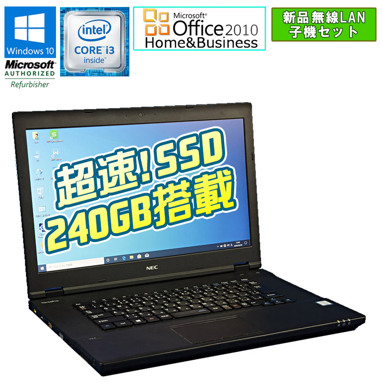 中古パソコン NEC ワード エクセル アウトルック パワーポイントが使えるマイクロソフトオフィス2010付 先進の第6世代Core i3搭載 90日保証 送料無料 ※一部地域を除く 在庫わずか Microsoft Office Home Business 2010 Windows10 セット VK23LA-T パソコン 新品無線LAN子機付 NEW ノート Core ノートパソコン VersaPro 定番スタイル 6100U 中古 新品SSDモデル 2.30GHz Pro i3