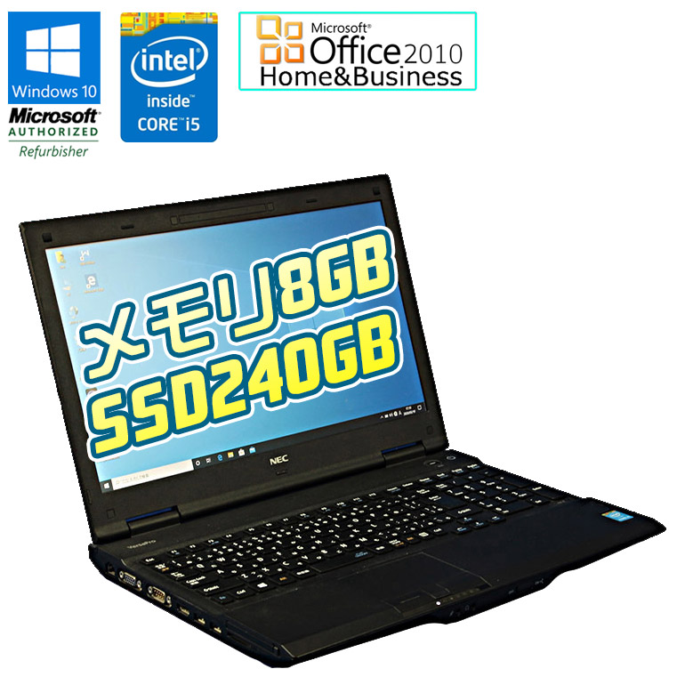 メモリ8GB増設 新品SSD240GB搭載 第4世代Core i5 テンキー内蔵 中古パソコン ワード エクセルが使えるマイクロソフトオフィス2010付 90日保証 送料無料 ※一部地域を除く 中古 NEC VersaPro Windows10 ノート VK26TX-N 4210M SSD240GB Business Office 超目玉 パソコン メモリ8GB Microsoft セット DVDマルチド Home ふるさと割 中古ノートパソコン 2.60GHz 2010 Core