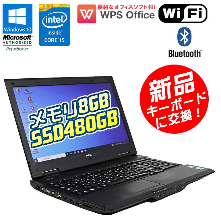 キーボード部分を新品の物と交換済み テンキー内蔵 HDMI付きでモニター接続に便利 中古パソコン Office付 売れ筋ランキング 90日保証 送料無料料 一部地域を除く 新品キーボード交換済み 中古 WPS NEC VersaPro バーサプロ VK26TX-N Core ノート DVD-ROMドライブ Wi-Fi テンキー 受賞店 4210M メモリ8GB i5 2.60GHz 中古ノートパソコン 新品爆速SSDモデル HDMI SSD480GB ノートパソコン Windows10