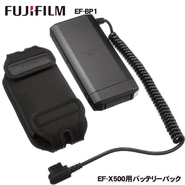 ソフトケース付き 今だけスーパーセール限定 単3電池8本を搭載外部バッテリーパック 30日保証 送料無料 一部地域を除く あす楽対応 新古 対応機種:クリップオンフラッシュ EF-BP1 生産終了品 FUJIFILM バッテリーパック EF-X500 富士フイルム 新生活
