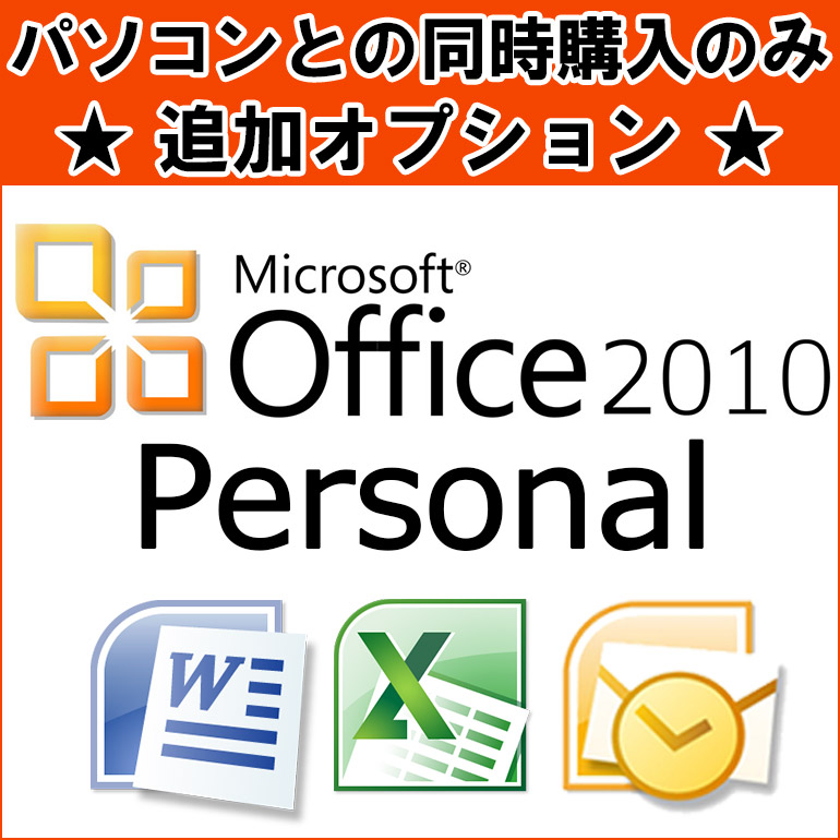 同時購入オプション Microsoft Office Personal 2010※PCと同時購入のみ ※単品購入不可※1台につき1点購入可 【マイクロソフト オフィス】 【ワード】【エクセル】 【中古】 【ノートパソコン】【デスクトップパソコン】