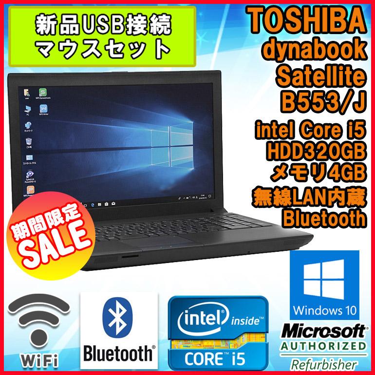 【スーパーSALE】新品USB接続マウスセット WPS Office付 【中古】 ノートパソコン 東芝(TOSHIBA) dynabook Satellite B553/J Windows10 Core i5 3340M 2.70GHz メモリ4GB HDD320GB DVDマルチドライブ テンキー付 無線LAN内蔵 Bluetooth 初期設定済 送料無料(一部地域を除く)