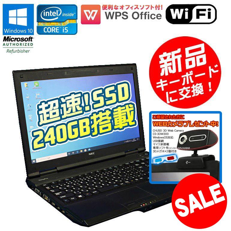 【お買い物マラソン セール】【WEBカメラプレゼント中!】新品超速!SSDモデル 新品キーボード交換済み! WPS Office付 中古ノートパソコン NEC VersaPro バーサプロ VK27MX-G Windows10 Pro Core i5 3340M 2.7GHz メモリ4GB SSD240GB DVDマルチ テンキー Wi-Fi HDMI