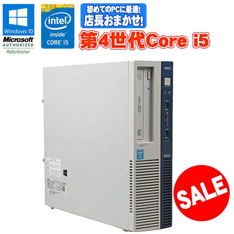 今だけHDD容量を500GBにUP中 商品到着後すぐに使える初期設定済 安心の長期90日保証 Windows10 中古パソコン NEC 中古 限定セール 店長おまかせ Mate NEW ARRIVAL メイト Home メモリ4GB 初期設定済 i5 HDD500GB 第4世代 新商品 Core 在宅勤務 テレワークに最適 デスクトップパソコン パソコン 64bit