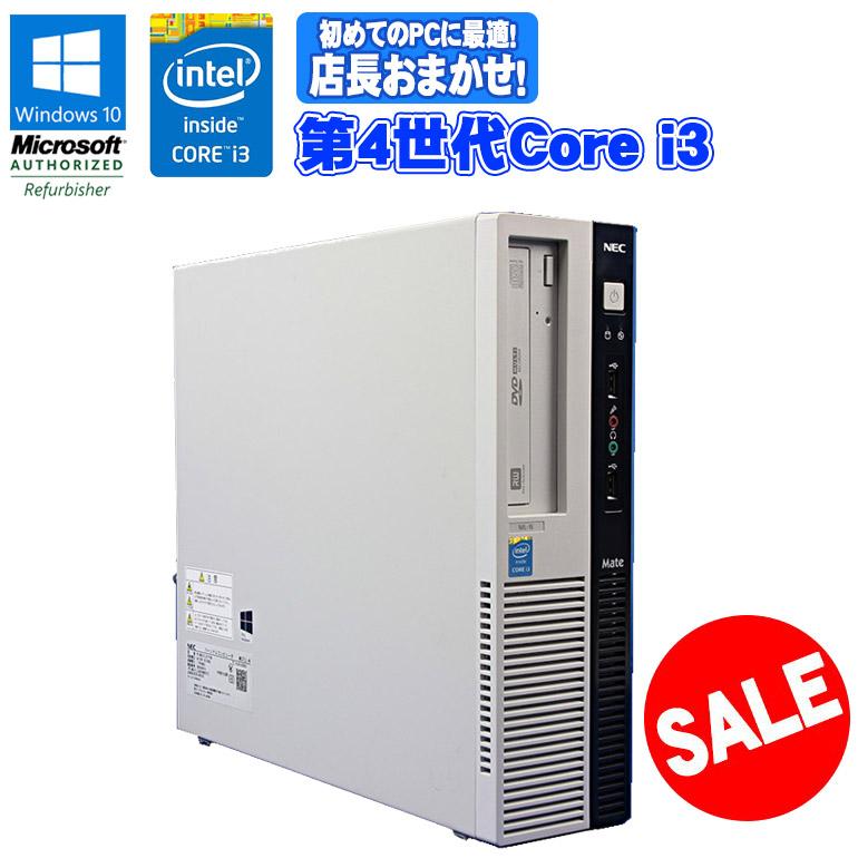 ☆商品到着後すぐに使える初期設定済 中古パソコン NEC 第4世代 Core i3 初めてのパソコンにも最適 Windows10をクリーンインストール済み 90日保証 送料無料 ※一部地域を除く 限定セール 中古 新品未使用 店長おまかせ テレワークに最適 スーパーセール期間限定 デスクトップパソコン HDD500GB Windows10 パソコン Home メモリ4GB 在宅勤務 初期設定済 Mate メイト