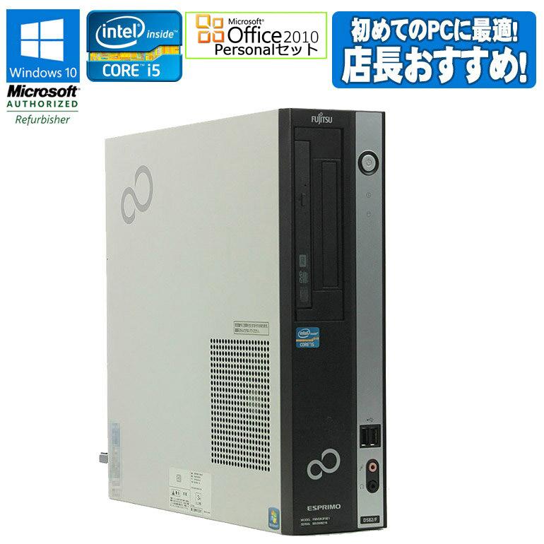 Core i5 店長おまかせ Microsoft Office Personal 2010セット 新品キーボード マウス付 中古 パソコン デスクトップパソコン 中古パソコン 富士通 ESPRIMO Windows10 Home 64bit 第2世代以上 メモリ4GB HDD250GB以上 初期設定済