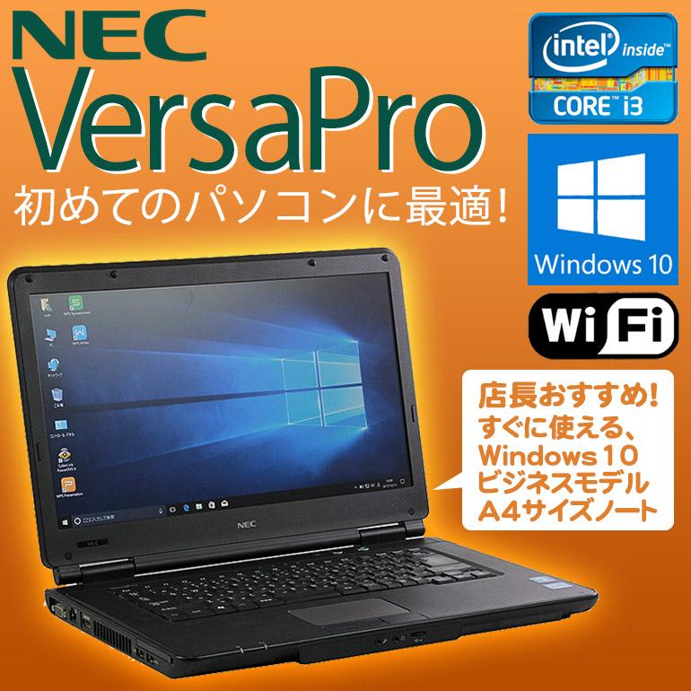 ★店長おまかせ!★ WPS Office付 【中古】 ノートパソコン NEC VersaPro Windows10 Pro 64bit Core i3 メモリ4GB HDD250GB以上 無線LAN 【新品USBマウス付】 初期設定済 送料無料 (一部地域を除く)