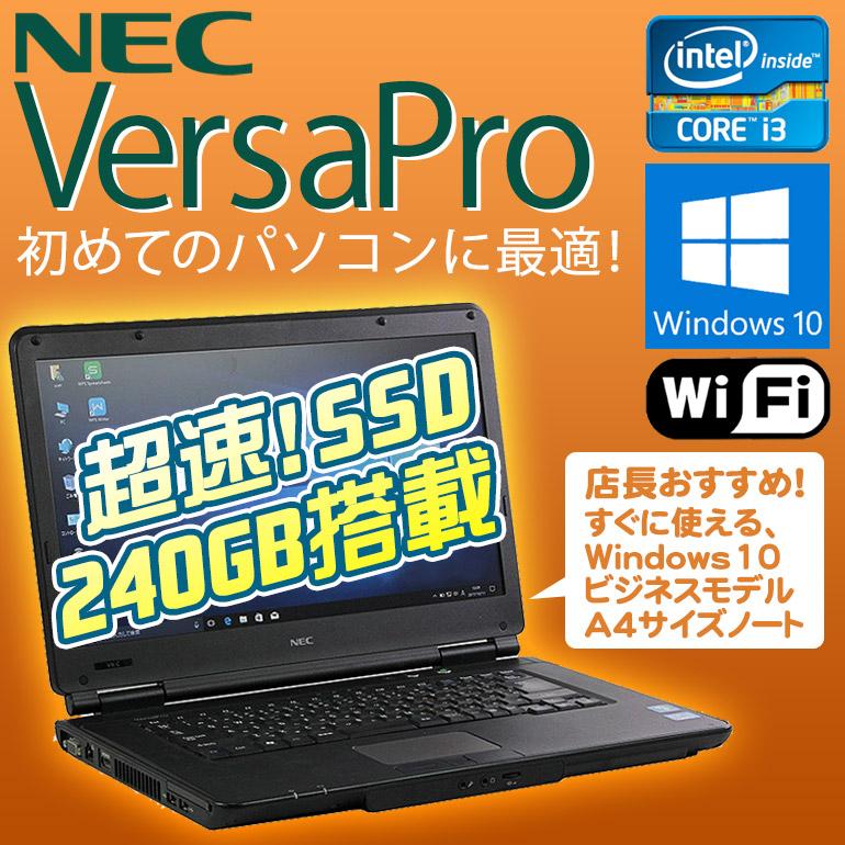 店長おまかせ 新品超速!SSDモデル 新品USBマウス付 WPS Office付 NEC VersaPro 中古 パソコン 中古ノートパソコン ノートパソコン 中古パソコン ノート Windows10 Pro 64bit Core i3 第2世代以上 SSD240GB メモリ4GB Wi-Fi 初期設定済
