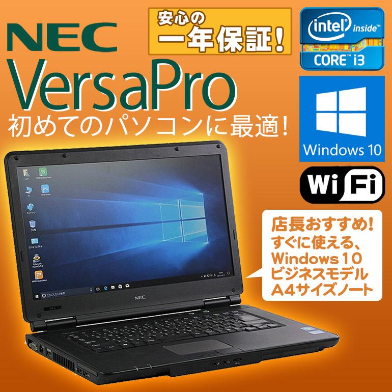 Core i3 店長おまかせ 安心の1年延長保証 WPS Office付 【新品USBマウス付】 中古 パソコン ノートパソコン 中古パソコン ノート 中古ノートパソコン NEC VersaPro Windows10 Pro 64bit Core i3 メモリ4GB HDD250GB以上 無線LAN 初期設定済