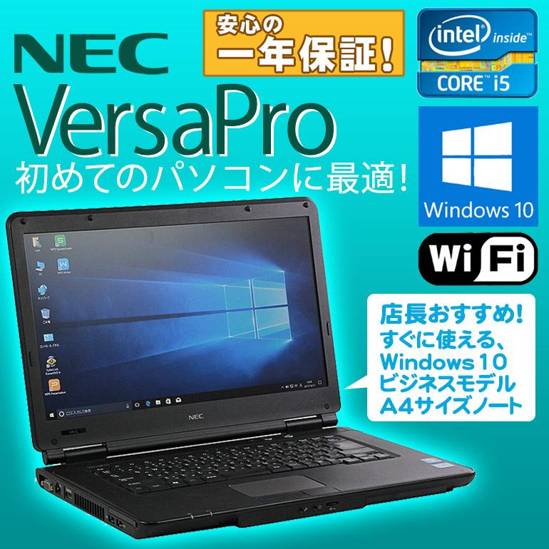 入荷待ち■ Core i5 店長おまかせ 安心の1年延長保証 WPS Office付 新品USBマウス付 中古 パソコン ノートパソコン 中古パソコン ノート 中古ノートパソコン NEC VersaPro Windows10 Pro 64bit メモリ4GB HDD250GB以上 無線LAN 初期設定済