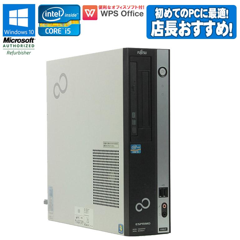 再入荷 Core i5 店長おまかせ 富士通 ESPRIMO エスプリモ Windows10 Home 中古パソコン 中古 パソコン デスクトップパソコン WPS Office付 新品キーボード&マウス付 64bit 第2世代以上 メモリ4GB HDD250GB以上 初期設定済