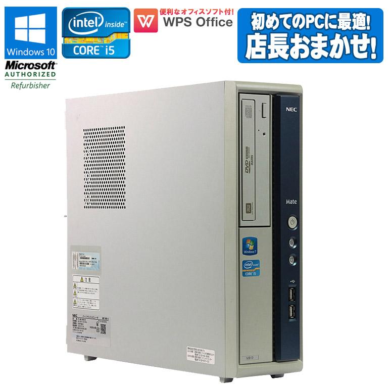 再入荷! ★Core i5 店長おまかせ!★ WPS Office付 【新品キーボード&マウス付!】 NEC Mate(メイト) 中古パソコン 中古 パソコン デスクトップパソコン Windows10 Home 64bit Core i5 第2世代以上 メモリ4GB HDD250GB以上 初期設定済