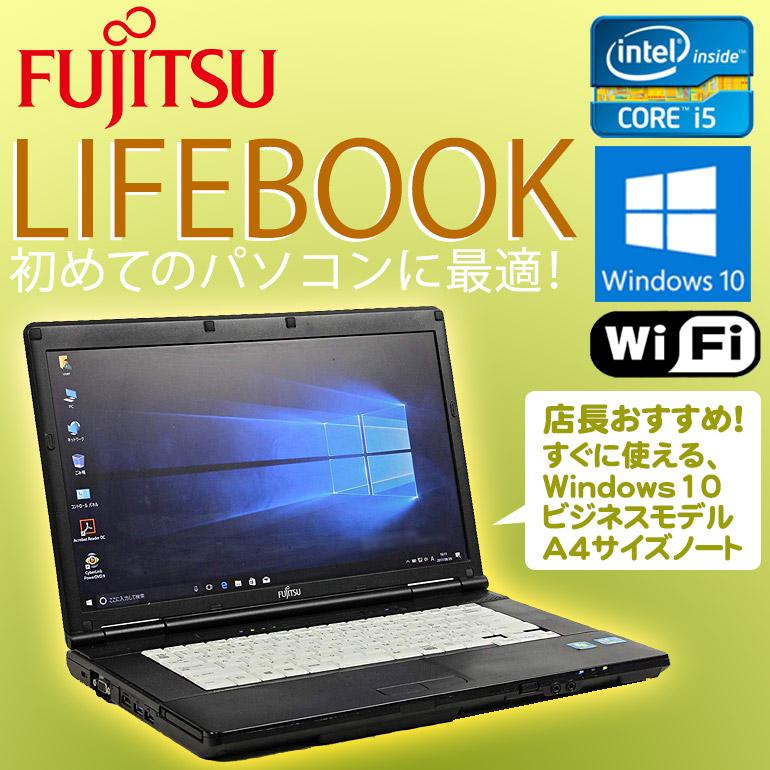 Core i5 店長おまかせ WPS Office付 新品USBマウス付 中古 パソコン ノートパソコン 中古ノートパソコン 中古パソコン ノート 富士通 LIFEBOOK Windows10 Pro 64bit メモリ4GB HDD250GB以上 無線LAN 初期設定済