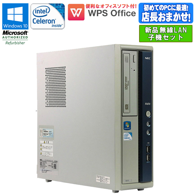 Windows10 中古パソコン NEC 初めてのパソコンに最適 コスパ抜群 無線LAN子機付でWi-Fi対応 Windows10をクリーンインストール済み 最新アイテム 90日保証 送料無料 ※一部地域を除く Celeron 店長おまかせ 設定済 新品無線LAN子機セット 中古 メイト デスクトップパソコン 発売モデル 新品キーボードマウス付 パソコン Office付 Home HDD250GB以上 WPS メモリ4GB Mate 初期設定 64bit