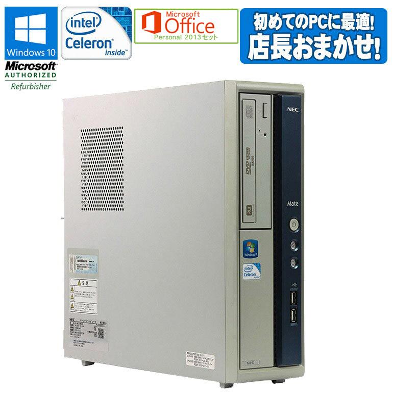 中古パソコン NEC 初めてのパソコンにも最適 ワード エクセルが使えるMicrosoft Office 2013付 Windows10をクリーンインストール済み 90日保証 送料無料 ※一部地域を除く Microsoft 商品追加値下げ在庫復活 Personal 2013セット 直送商品 Mate Celeron 新品キーボードマウス付 メイト Windows10 Home 店長おまかせ デスクトップパソコン メモリ4GB パソコン HDD250G 64bit 中古