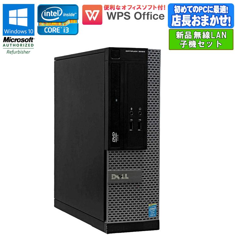 設定済 新品無線LAN子機セット 店長おまかせ WPS Office付 新品キーボード&マウス付 中古 パソコン デスクトップパソコン 中古パソコン DELL OptiPlex Windows10 Home 64bit Core i3 第2世代以上 メモリ4GB HDD250GB以上 初期設定済