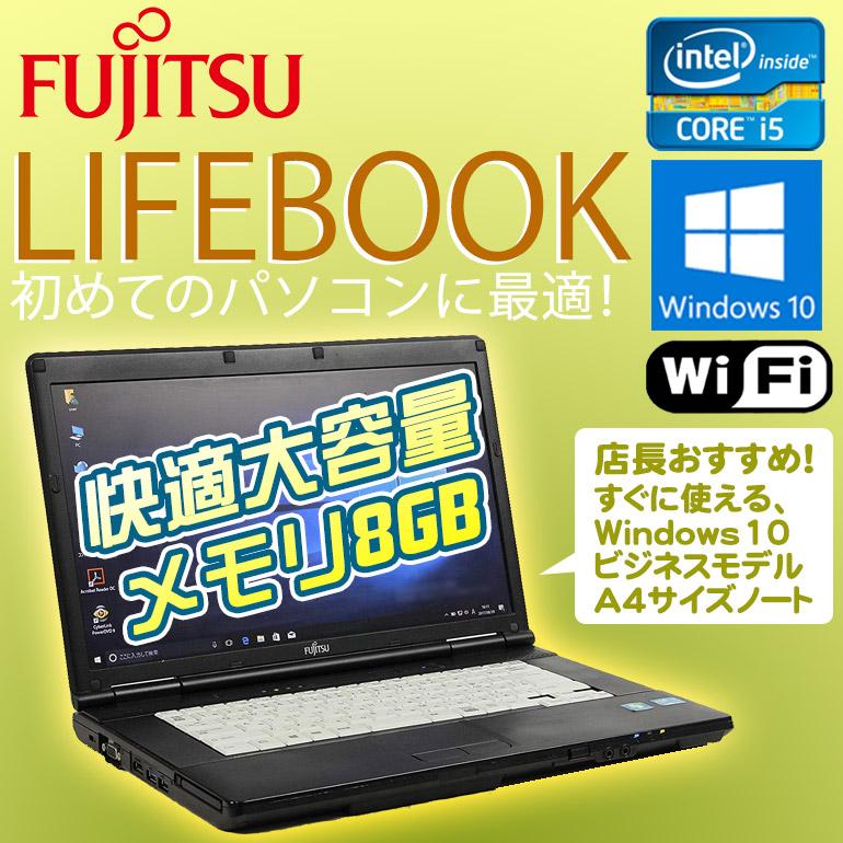 再入荷! メモリ増設8GB Core i5 店長おまかせ! WPS Office付 新品USBマウス付 富士通 LIFEBOOK Windows10 Pro 中古パソコン ノート 中古 パソコン ノートパソコン 64bit Core i5 メモリ8GB HDD250GB以上 無線LAN 初期設定済