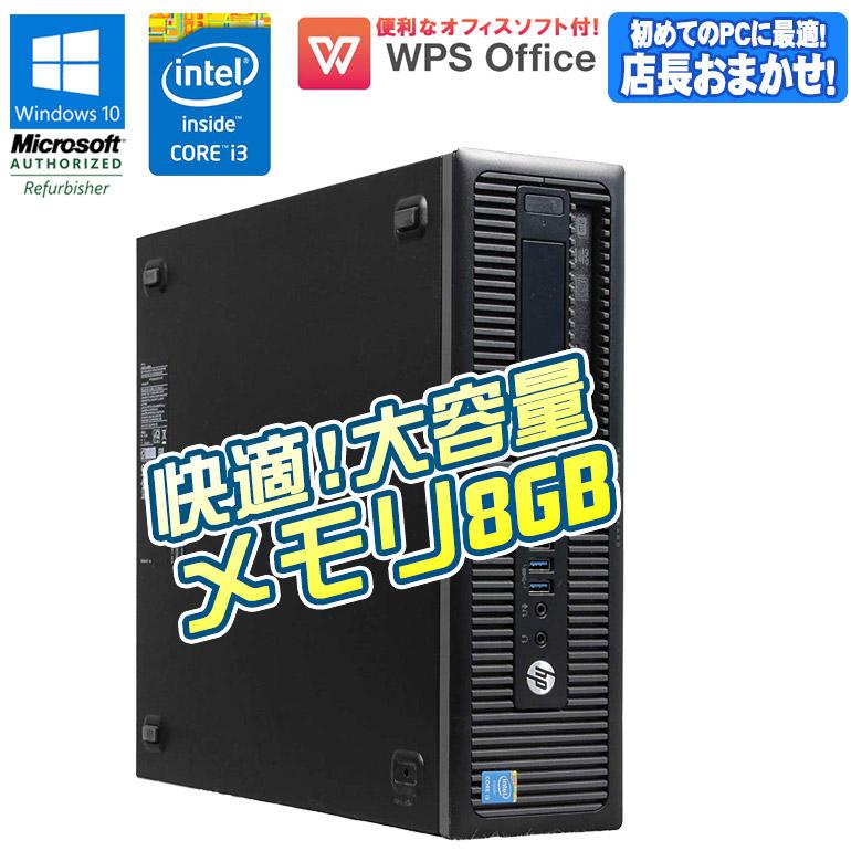 メモリ8GBに増設済み 初めてのパソコンにも最適 Windows10をクリーンインストール済み 90日保証 送料無料 ※一部地域を除く 中古パソコン メモリ8GB増設 店長おまかせ WPS Office付 新品キーボードマウス付 中古 パソコン 64bit デスクトップパソコン 本日の目玉 ProDesk Home 第4世代以上 HP メモリ4GB 登場大人気アイテム 初期設定済 プロデスク Core i3 Windows10 HDD500GB