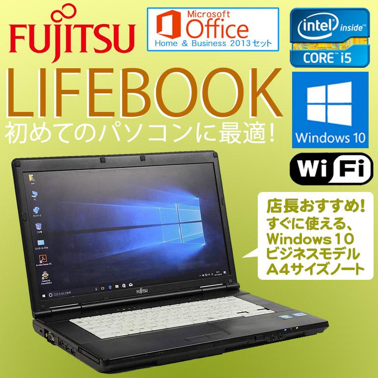 Core i5 店長おまかせ Microsoft Office Home & Business 2013 セット 新品USBマウス付 中古 パソコン 中古ノートパソコン ノートパソコン 中古パソコン ノート 富士通 LIFEBOOK Windows10 Pro 64bit Core i5 メモリ4GB HDD250GB以上 無線LAN 初期設定済