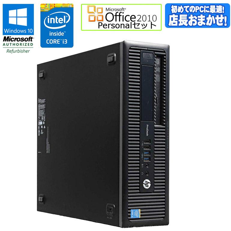 ワード エクセルが使えるMicrosoft 超特価 Office マイクロソフトオフィス 2010付 Windows10をクリーンインストール済み 90日保証 送料無料 ※一部地域を除く 中古パソコン Microsoft Personal 2010セット 至高 第4世代Core i3 デスクトップパソコン 第4世代 ProDesk HP Home 新品キーボードマウス付 Core Windows10 メモリ4GB HDD500GB 初期設定済 64bit 店長おまかせ 中古