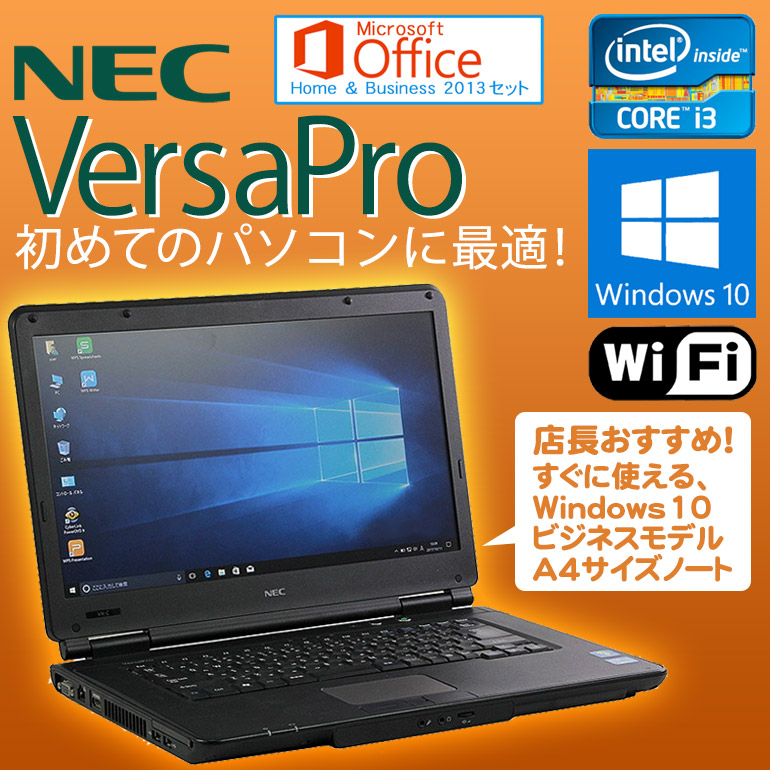 Microsoft Office Home Business 2013 セット Core i3 店長おまかせ 中古 パソコン ノートパソコン 中古ノートパソコン 中古パソコン ノート NEC VersaPro Windows10 Pro 64bit メモリ4GB HDD250GB以上 無線LAN 初期設定済 新品USBマウス付