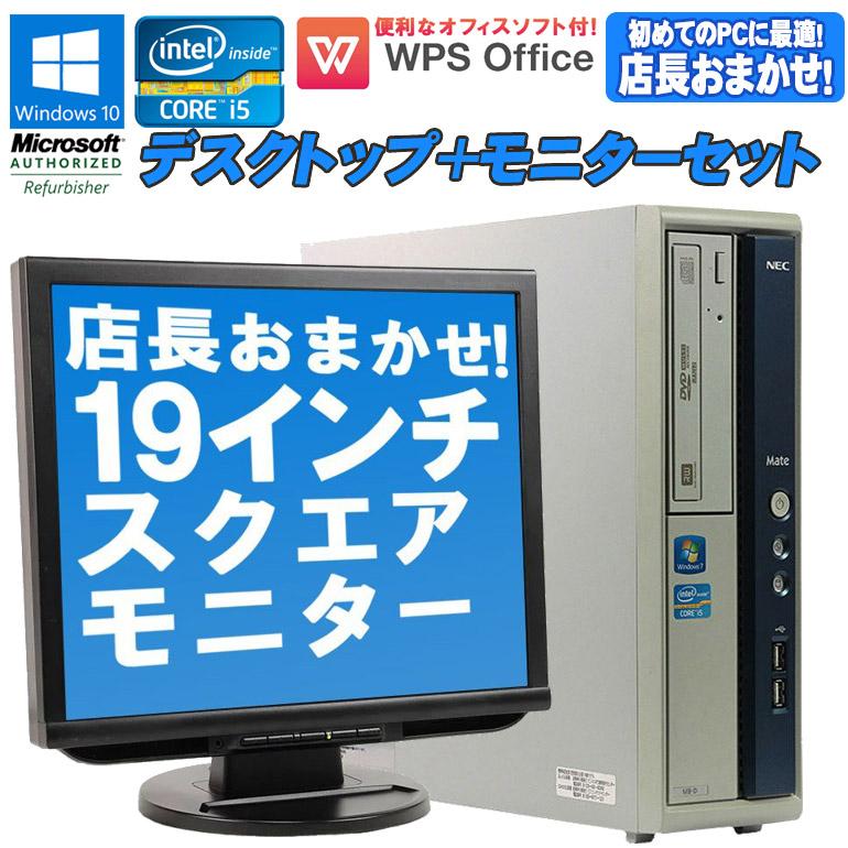 テレワークに最適! Core i5 店長おまかせ WPS Office付 19インチモニターセット 中古 パソコン デスクトップパソコン 中古パソコン 富士通 FUJITSU ESPRIMO Windows10 Pro 64bit Core i5 第2世代以上 メモリ4GB HDD250GB以上 初期設定済 送料無料 (※一部地域を除く)