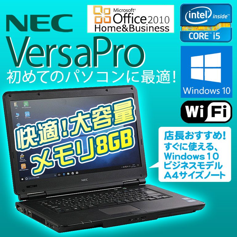 【メモリ増設8GB】 Core i5 店長おまかせ! Microsoft Office Home & Business 2010 セット 【新品USBマウス付】 【中古】 ノートパソコン 中古パソコン NEC VersaPro Windows10 Pro 64bit Core i5 メモリ8GB HDD250GB以上 無線LAN 初期設定済