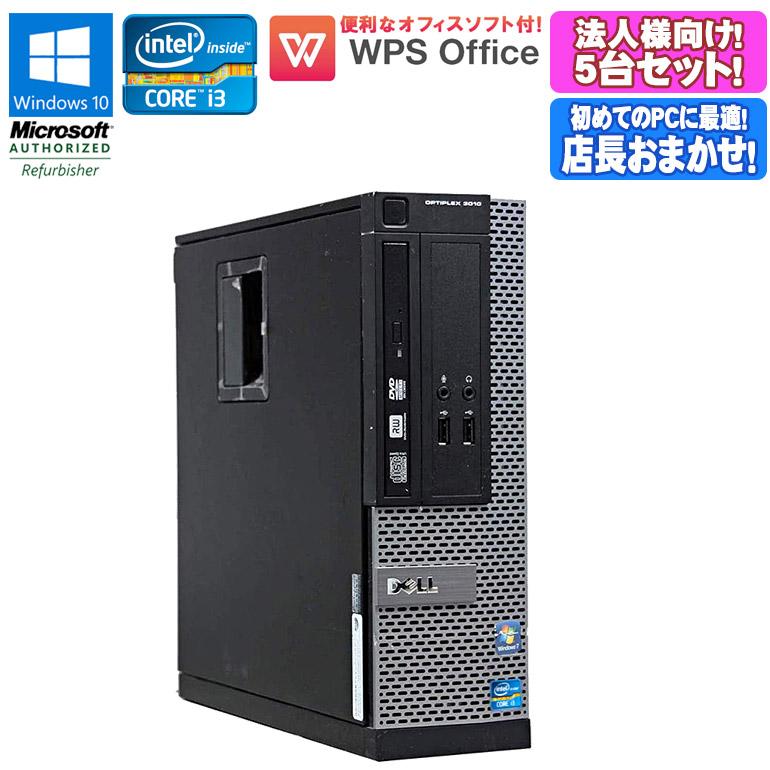 法人様・テレワーク向け Core i3 店長おまかせ 5台セット WPS Office付 中古 パソコン 中古パソコン デスクトップパソコン DELL OptiPlex オプティプレックス Windows10 Home 64bit Core i3 第2世代 第3世代 メモリ4GB HDD250GB以上 初期設定済