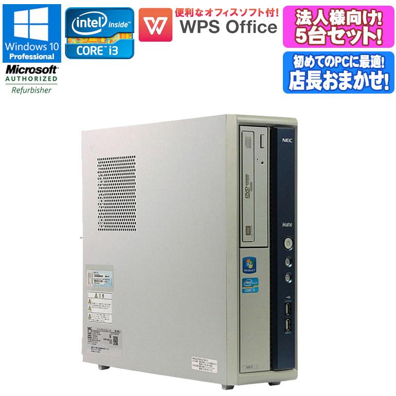 法人様 テレワーク向け Core i3 店長おまかせ 5台セット WPS Office付 新品キーボード&マウス付 中古 パソコン デスクトップパソコン 中古パソコン NEC Mate メイト Windows10 Home 64bit 第2世代以上 メモリ4GB HDD250GB以上 初期設定済