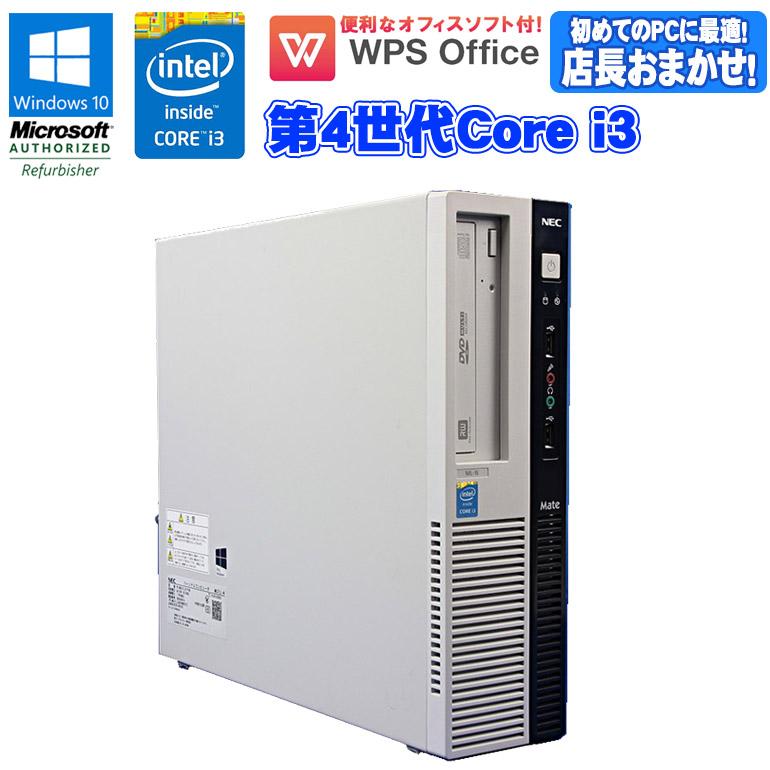 ☆商品到着後すぐに使える初期設定済 中古パソコン 第4世代 Core i3 初めてのパソコンにも最適 Windows10をクリーンインストール済み 90日保証 送料無料 ※一部地域を除く 中古 店長おまかせ NEC Mate WPS 64bit HDD500GB Windows10 初期設定済 デスクトップパソコン 新品キーボードマウス付 パソコン 在宅勤務 Home テレワークに最適 卓越 メモリ4GB Office付 メイト 新登場
