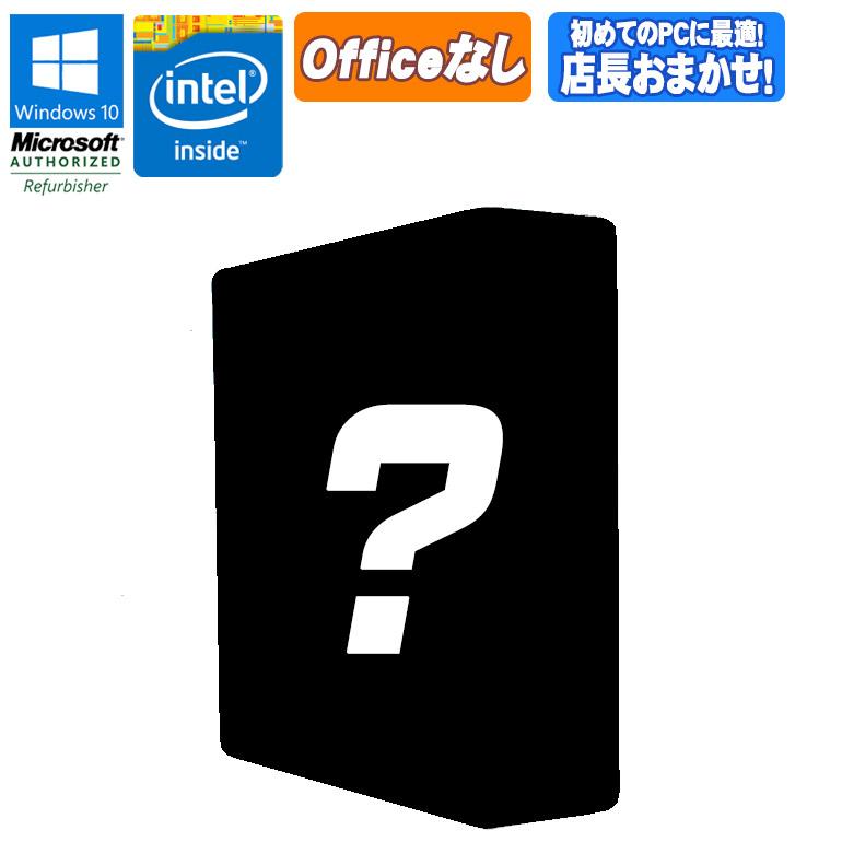 お買い得 店長おまかせパソコン Celeron パソコン初心者にもおすすめ ☆オプションにてお好み仕様にカスタマイズ頂けます 爆買い送料無料 90日保証 送料無料 ※一部地域を除く 店長おまかせ Windows10 値引き 中古パソコン 64bit メモリ4GB パソコン 中古 Home HDD500GB デスクトップパソコン 初期設定済 ビジネスモデル 第1世代以上 在宅勤務