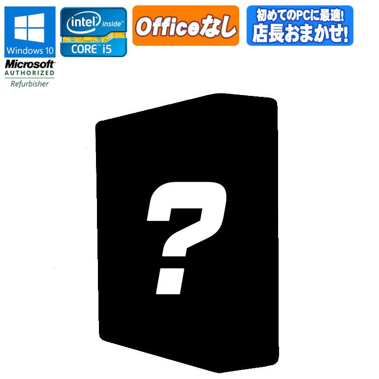 ☆お好み仕様にカスタマイズ頂けます ■メモリ増設最大16GB■新品SSD 当社指定 または中古ハードディスク換装■設定済新品無線LAN子機 追加 新着 中古 Core i5 店長おまかせ Windows10 Home 中古パソコン ビジネスモデル デスクトップパソコン 初期設定済 メモリ4GB 予約販売品 パソコン 90日保証 HDD250GB以上 第3世代以上 64bit 在宅勤務 テレワークに最適