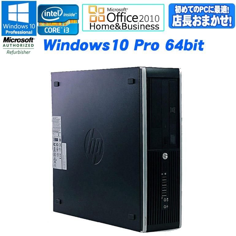 ビジネス 法人様に最適 ワード エクセル アウトルック パワーポイントが使えるマイクロソフトオフィス2010付 宅配便送料無料 90日保証 送料無料 ※一部地域を除く Core i3 店長おまかせ Windows10 Pro Microsoft Office Business セット HDD250GB以上 初期設定済 メモリ4GB Compaq 新品キーボードマウス付 Home デスクトップパソコン 在宅勤務 2010 中古パソコン HP 中古 コンパック 新作送料無料 第2世代以上