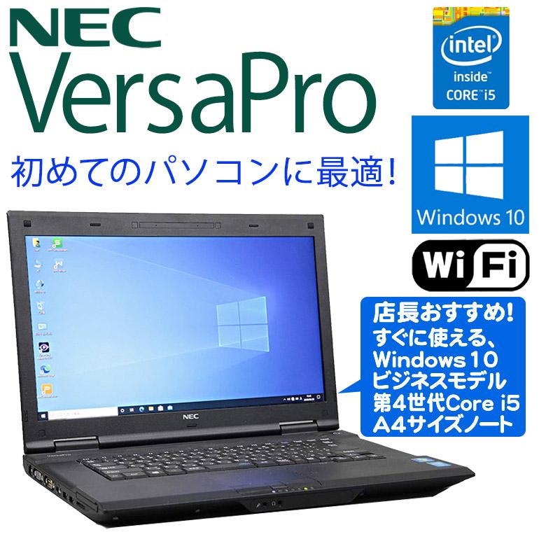 商品到着後すぐに使える 初めてのパソコンに最適 Windows10をクリーンインストール済み 90日保証 送料無料 ※一部地域を除く 中古パソコン NEC 中古 店長おまかせ VersaPro Windows10 Pro ノート 中古ノートパソコン Office付 新品USBマウス付 第4世代以上 ノートパソコン WPS パソコン 第4世代 Core 初期設定済 新生活 HDD250GB以上 メモリ4GB 中古PC 無線LAN i5