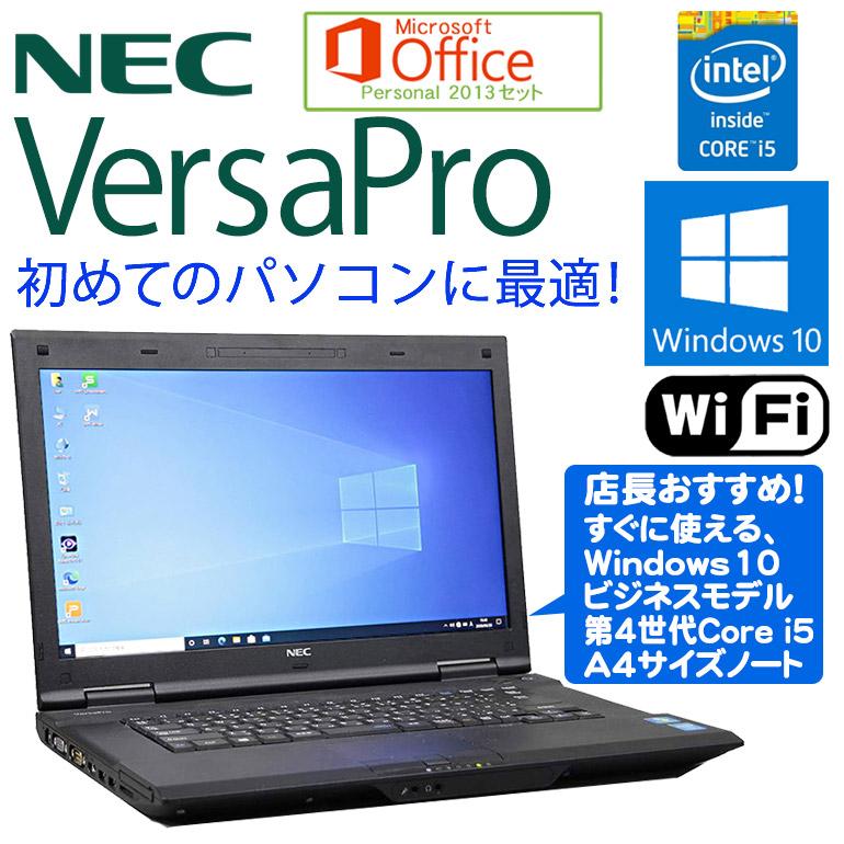ワード エクセルが使えるMicrosoft Office マイクロソフトオフィス 2013付 商品到着後すぐに使える 中古パソコン 最安値に挑戦 NEC 90日保証 送料無料 ※一部地域を除く 在庫わずか 中古 店長おまかせ VersaPro Windows10 ノート Core 新品USBマウス付 HDD250GB以上 パソコン 祝開店大放出セール開催中 中古ノートパソコン 第4世代 2013セット Personal Pro メモリ4GB i5 Microsoft 第4世代以上 無線L