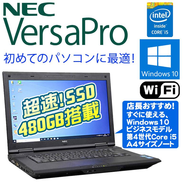 当店カスタマイズモデル 新品SSD480GB搭載 商品到着後すぐに使える 日本最大級の品揃え 初めてのパソコンに最適 Windows10をクリーンインストール済み 90日保証 送料無料 ※一部地域を除く 新品 送料無料 新品超速SSDモデル 中古 店長おまかせ NEC VersaPro Windows10 Pro 中古パソコン Core ノート i5 新品USBマウス付 ノートパソコン 第4世代以上 無線LAN 中古PC パソコン Office付 メモリ4GB WPS SSD480GB 中古ノートパソコン 第4世代