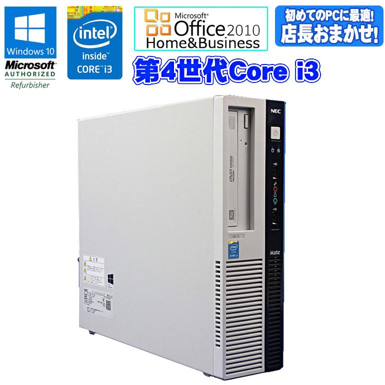 ☆初期設定済ですぐに使える 中古パソコン 第4世代 2020 新作 Core i3 ワード エクセル アウトルック パワーポイントが使えるマイクロソフトオフィス2010付 90日保証 中古 保障 店長おまかせ NEC Mate メイト 2010 Office HDD500GB 初期設定済 在宅勤務 Windows10 Home Business デスクトップパソコン メモリ4GB 新品キーボードマウス付 Microsoft セット パソコン