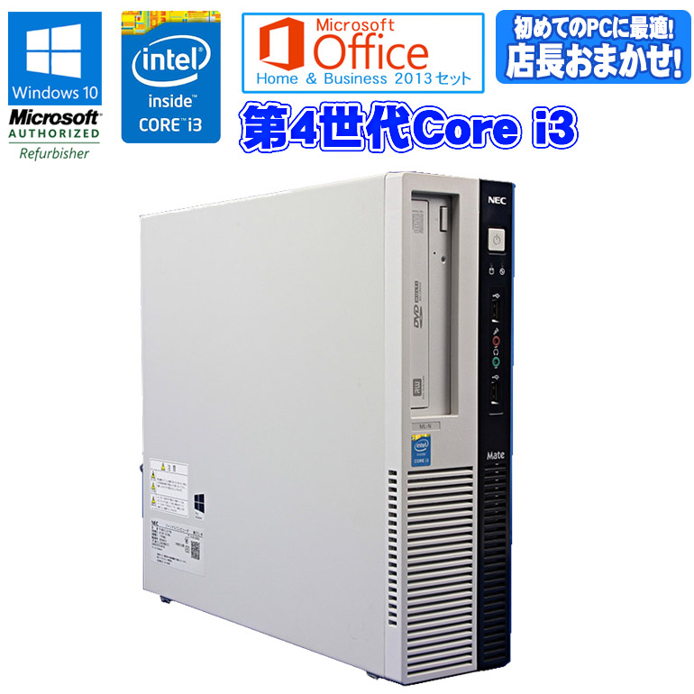 ☆初期設定済ですぐに使える 中古パソコン NEC 第4世代 Core i3 ワード エクセル アウトルック パワーポイントが使えるマイクロソフトオフィス2013付 90日保証 店長おまかせ Mate メイト Windows10 メモリ4GB Microsoft 中古 2013 セット 新作 大人気 送料無料でお届けします デスクトップパソコン 初期設定済 新品キーボードマウス付 Office Business HDD500GB Home 在宅勤務 パソコン