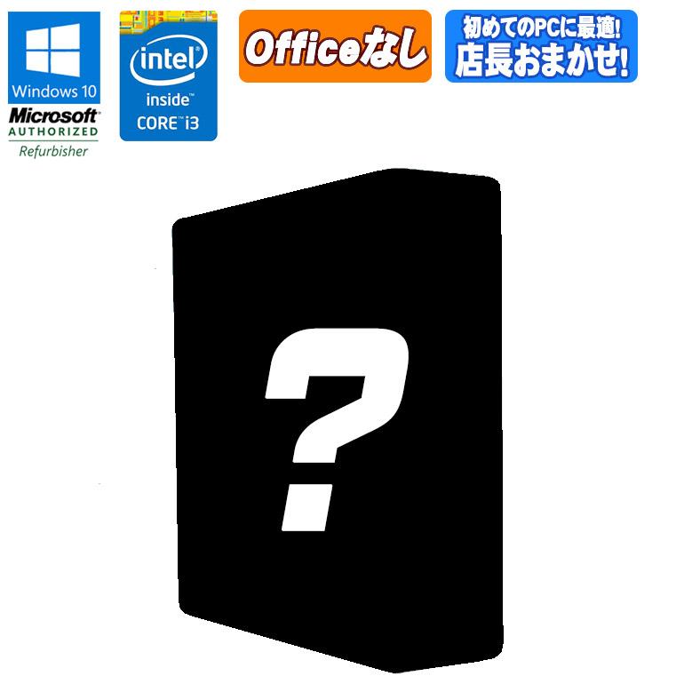 お買い得 人気の製品 店長おまかせパソコン Core i3 第4世代 テレワークにもおすすめ Windows10をクリーンインストール済み 90日保証 送料無料 ※一部地域を除く 中古 Home 中古パソコン 第4世代以上 デスクトップパソコン ビジネスモデル 店長おまかせ HDD500GB パソコン Windows10 初期設定済 メモリ4GB 年末年始大決算