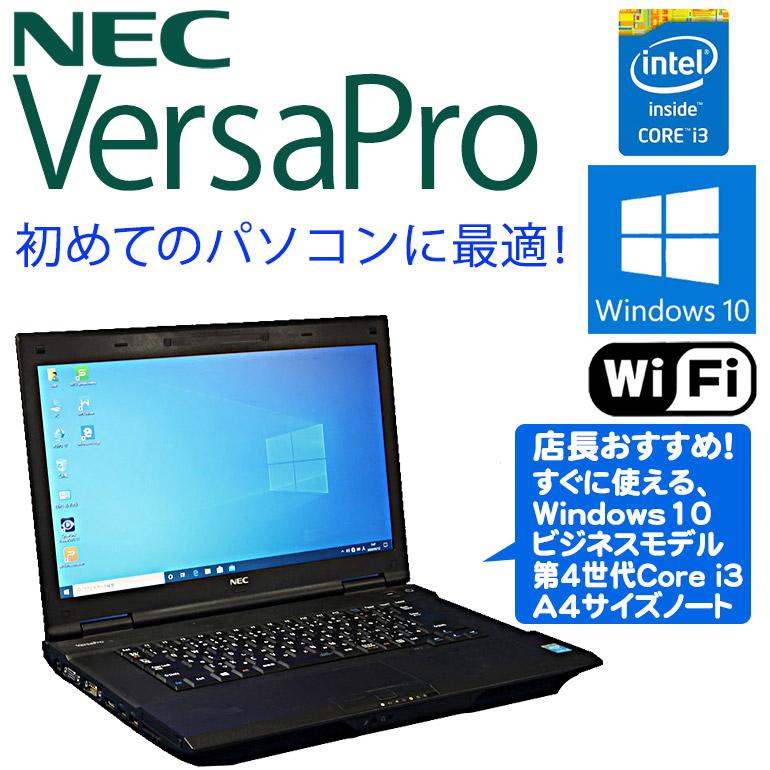 Windows10 中古パソコン NEC 商品到着後すぐに使える 初めてのパソコンに最適 Windows10をクリーンインストール済み 90日保証 送料無料 海外限定 ※一部地域を除く 中古 店長おまかせ VersaPro Pro ノート 中古ノートパソコン 中古PC 新品USBマウス付 無線LAN 安値 第4世代 ノートパソコン Office付 HDD250GB以上 i3 メモリ4GB 第4世代以上 Core 初期設定済 パソコン WPS