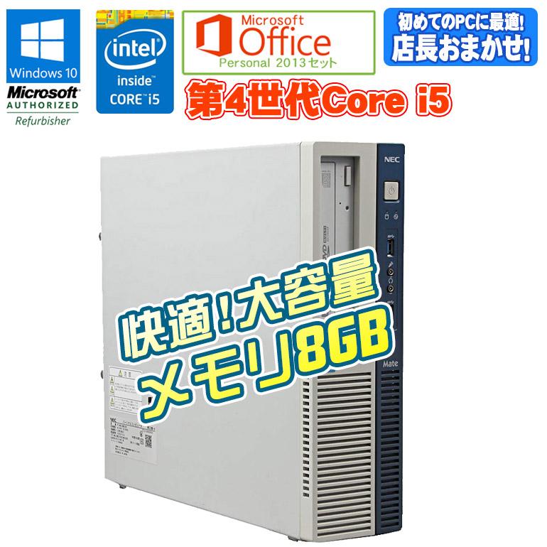今だけHDD容量を500GBにUP中 ワード エクセルが使えるMicrosoft Office マイクロソフトオフィス 2013付 90日保証 送料無料 ※一部地域を除く 中古 店長おまかせ NEC Mate Windows10 Home 中古パソコン 新着セール 売却 Microsoft デスクトップパソコン 在宅勤務 テレワークに最適 新品キーボードマウス付 2013セット 第4世代 Personal Core HDD500GB メモリ8GB パソコン i5 64bit 初期設定済