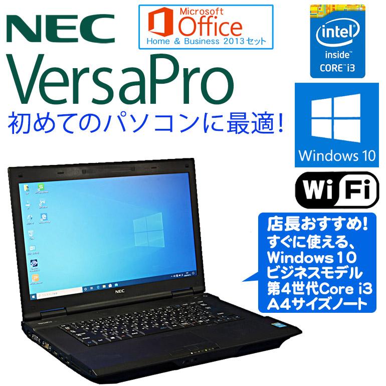 中古パソコン NEC 商品到着後すぐに使える ワード エクセル アウトルック パワーポイントが使えるマイクロソフトオフィス2013付 ファクトリーアウトレット 90日保証 送料無料 ※一部地域を除く 在庫わずか Microsoft Office Home Business 2013 第4世代以上 新品USBマウス付 Core 店長おまかせ 定番の人気シリーズPOINT ポイント 入荷 無線LAN Pro セット 中古ノートパソ Windows10 第4世代Core メモリ4GB i3 中古 VersaPro HDD250GB以上