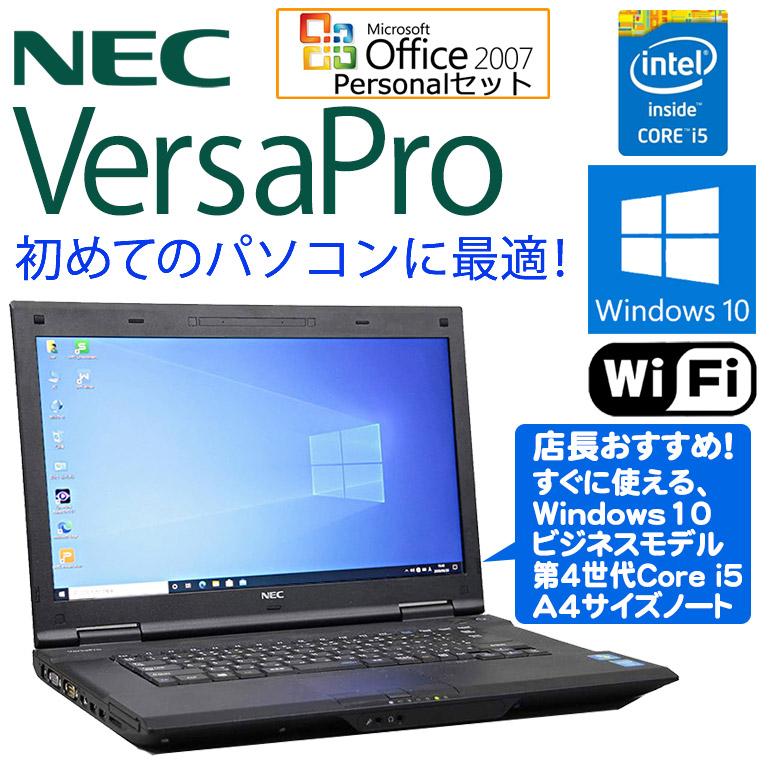 商品到着後すぐに使える 初めてのパソコンに最適 ワード エクセルが使えるMicrosoft [宅送] Office マイクロソフトオフィス 2007付 90日保証 送料無料 ※一部地域を除く 当店一番人気 中古 店長おまかせ NEC VersaPro Windows10 中古パソコン Personal i5 Core 新 ノート 無線LAN HDD250GB以上 2007セット 第4世代以上 中古PC パソコン メモリ4GB Microsoft 中古ノートパソコン ノートパソコン 第4世代