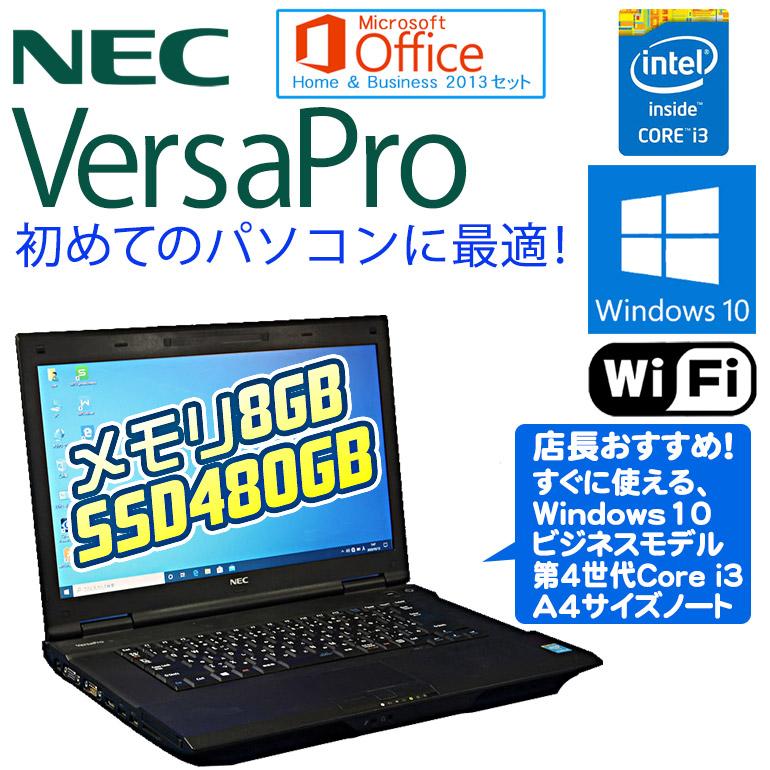 商品到着後すぐに使える ワード エクセル アウトルック パワーポイントが使えるマイクロソフトオフィス2013付 90日保証 送料無料 ※一部地域を除く 在庫わずか Microsoft Office Home Business 2013 開催中 セット 新品SSD換装 メモリ増設済 新品USBマウス付 SSD480GB Core 今だけスーパーセール限定 NEC ノートパソコン 無線LAN 第4世代以上 VersaPro 店長おまかせ Pro 第4世代 中古 メモリ8GB Windows10 初 i3