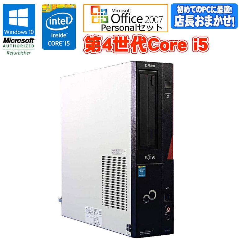 市販 ワード エクセルが使えるMicrosoft Office マイクロソフトオフィス 2007付 90日保証 送料無料 ※一部地域を除く Microsoft Personal 2007セット 第4世代 Core i5 店長おまかせ 富士通 64bit 中古 在宅勤務 ESPRIMO Home 新品キーボードマウス付 Windows10 デスクトップパソコン メモリ4GB 中古パソコン パソコン 初期設定済 HDD500GB 出群 テレワークに最適 第4世代以上